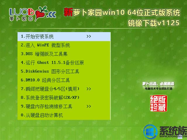 萝卜家园win1064位正式版系统镜像下载v1125