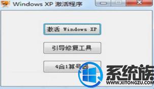 无捆绑亲测可用版xp激活工具v1125下载