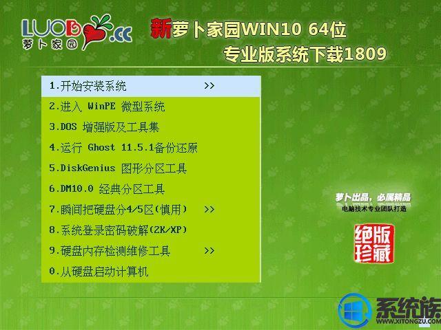 萝卜家园WIN10 64位专业版系统下载1809