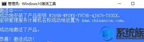 微软套装万能科技网络计算win10绿色激活工具v1126下载