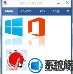 限时免费微机电系统office2016激活工具v1126下载