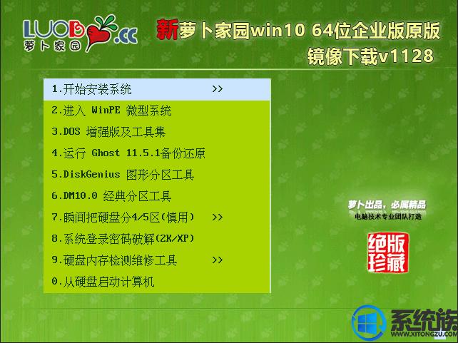 萝卜家园win1064位企业版原版镜像下载v1128