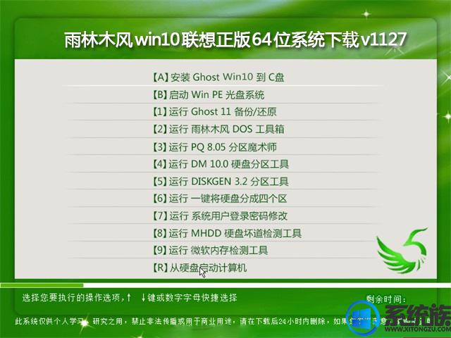 雨林木风win10联想正版64位系统下载v1127