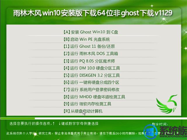 雨林木风win10安装版下载64位非ghost下载v1129