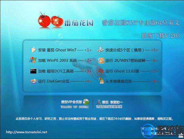 番茄花园win7专业版64位英文系统下载v1203