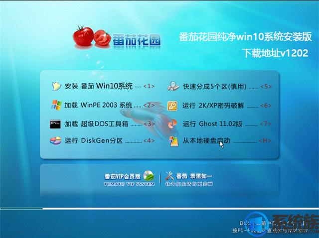番茄花园纯净win10系统安装版下载地址v1202