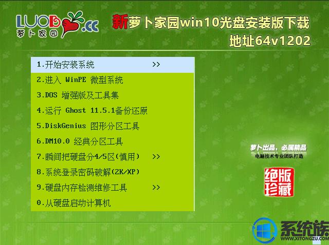 萝卜家园win10光盘安装版下载地址64v1202