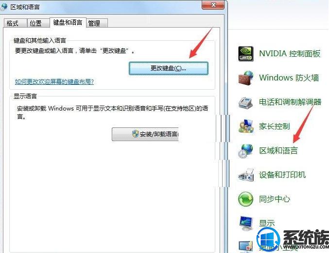 Win7系统上按ctrl跟空格无法切换输入法如何解决