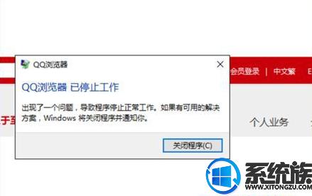 win7qq浏览器出现错误关闭该怎么解决
