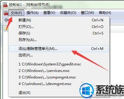 win7找不到文件gpedit.msc怎么办