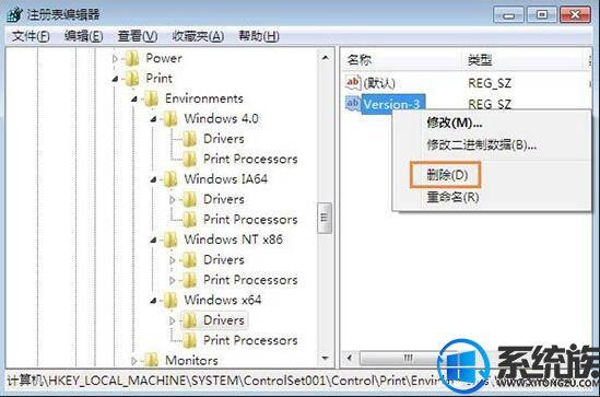 Win7系统上打印机提示spoolsv.exe应用程序错误的解决教程