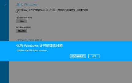 Win10系统提示许可证即将过期的解决视频教程