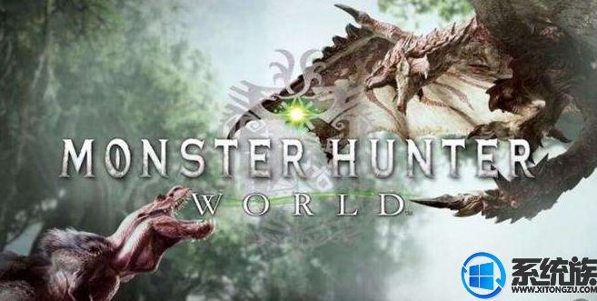 Win10电脑提示内存不足无法进入怪物猎人世界游戏怎么解决