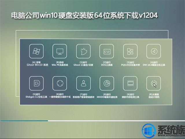 电脑公司win10硬盘安装版64位系统下载v1204