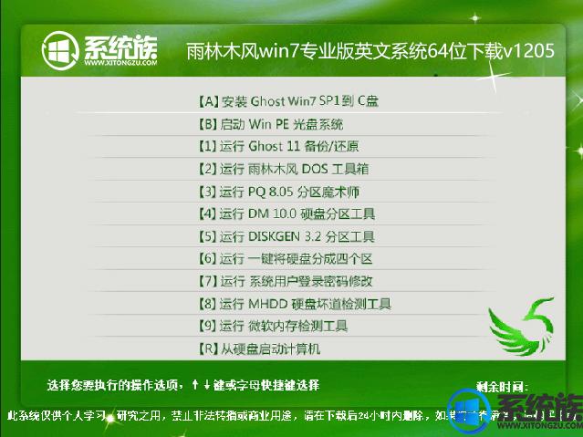雨林木风win7专业版英文系统64位下载v1205