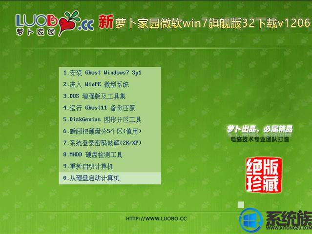 萝卜家园微软win7旗舰版32下载v1206