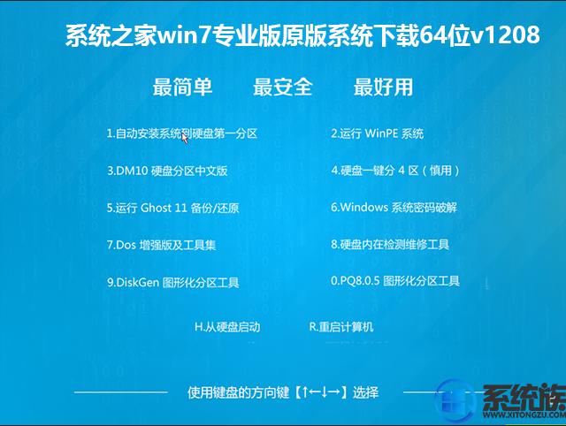 系统之家win7专业版原版系统下载64位v1208