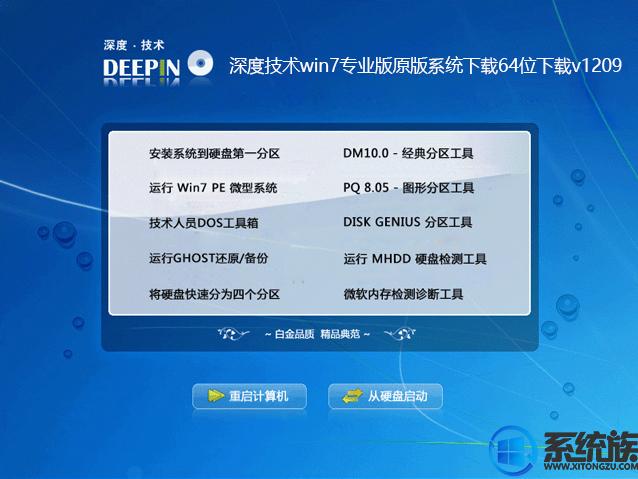深度技术win7专业版原版系统下载64位下载v1209
