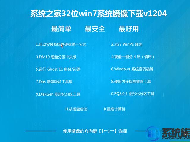 系统之家32位win7系统镜像下载v1204