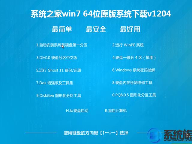 系统之家win7 64位原版系统下载v1204