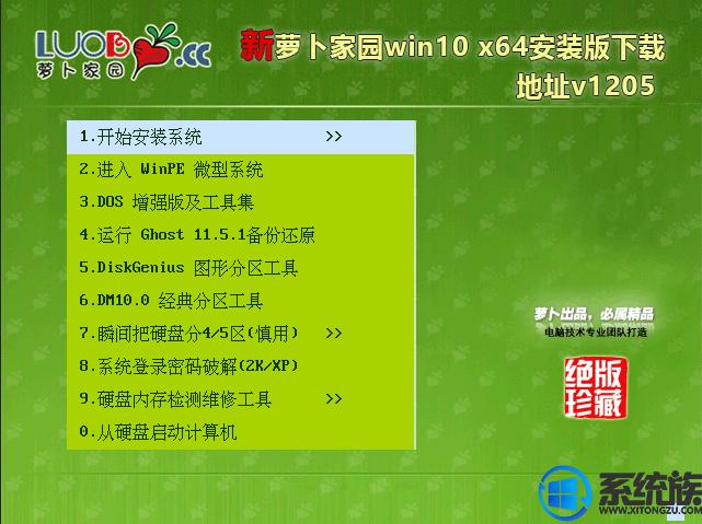 萝卜家园win10x64安装版下载地址v1205