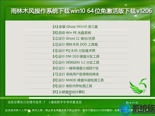 雨林木风操作系统下载win1064位免激活版下载v1206