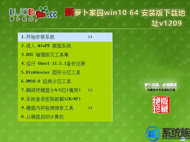 萝卜家园win1064安装版下载地址v1209