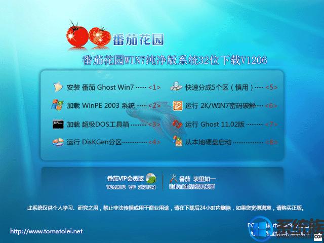 番茄花园win7纯净版系统32位下载v1206