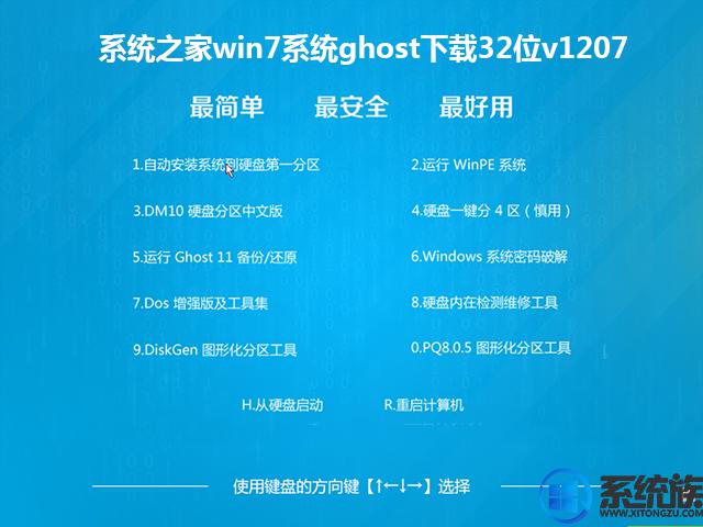 系统之家win7系统ghost下载32位v1207