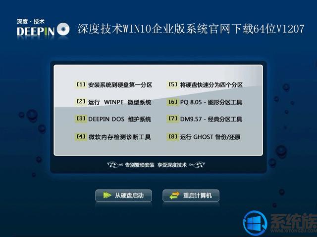 深度技术win10企业版系统官网下载64位v1207