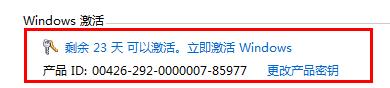 2017最新windows7永久激活码 win7旗舰版密钥 win7通用序列号