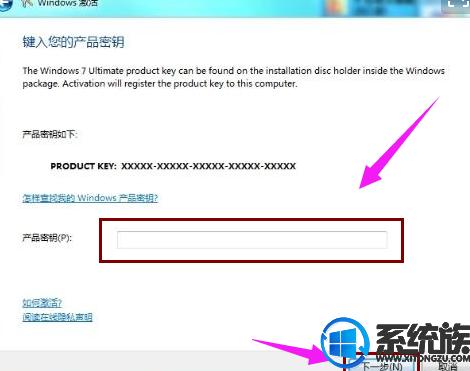 win7产品密钥在哪里能找到|隆重推出新型win7产品密钥
