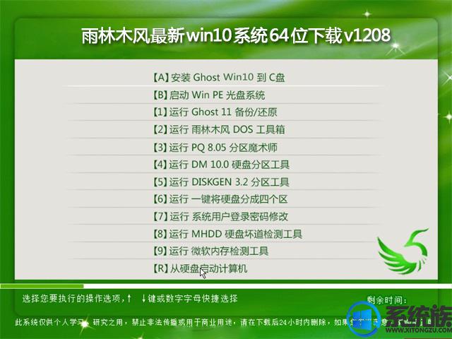 雨林木风最新win10系统64位下载v1208