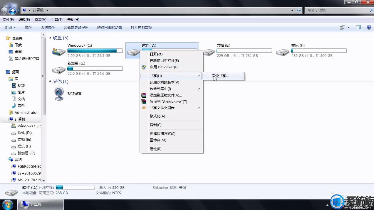 Win7系统如何设置磁盘共享|设置Win7磁盘共享的视频教程