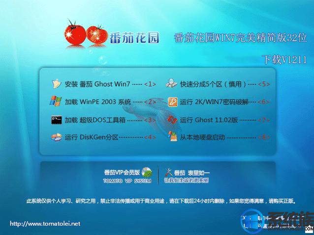 番茄花园win7完美精简版32位下载v1211