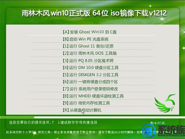雨林木风win10正式版64位iso镜像下载v1212
