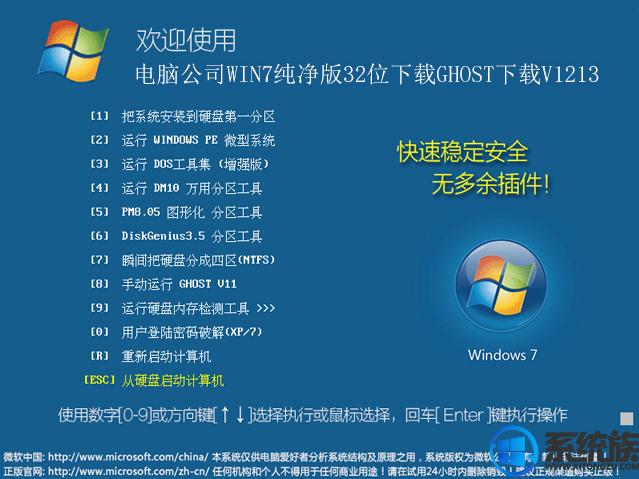 电脑公司win7纯净版32位下载ghost下载v1213