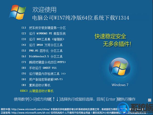 电脑公司win7纯净版64位系统下载v1214