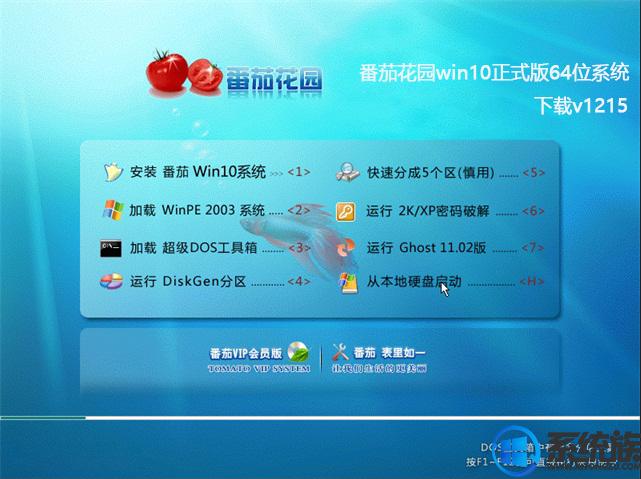 番茄花园win10正式版64位系统下载v1215