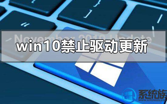 win10系统更新强制禁止的操作方法推荐