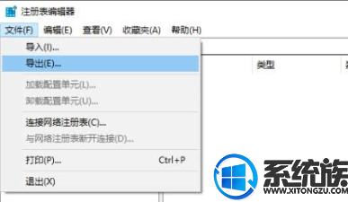 win10删除软件右键的时候菜单中出现无用的选项怎么删除