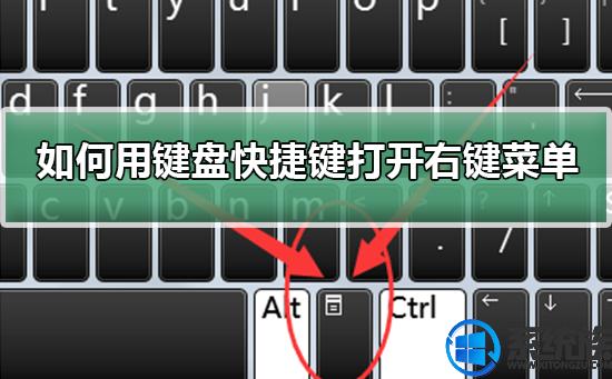 win10鼠标失灵如何用键盘打开右键菜单栏