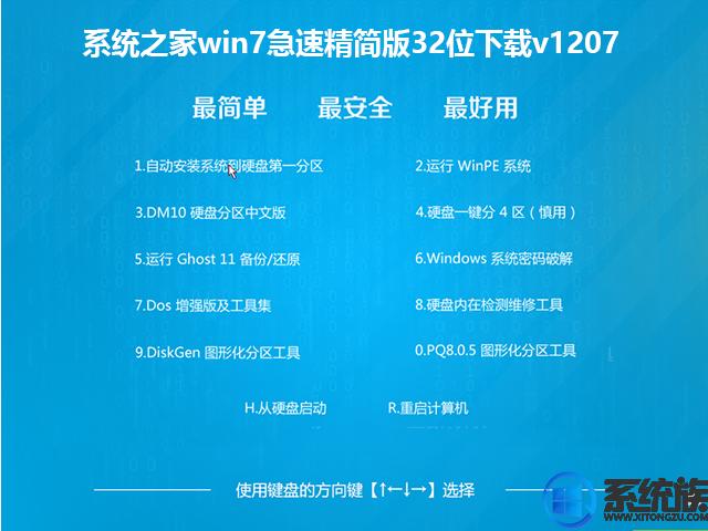 系统之家win7急速精简版32位下载v1207