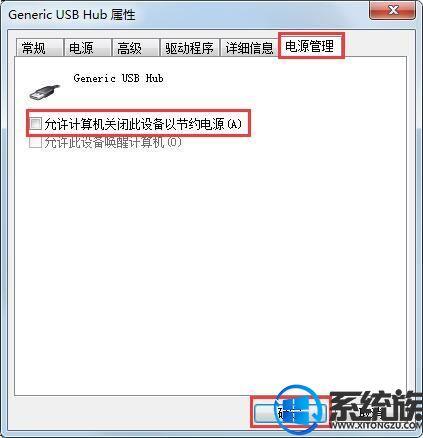 win7系统使用usb接口后发现其功能不完全该怎么办
