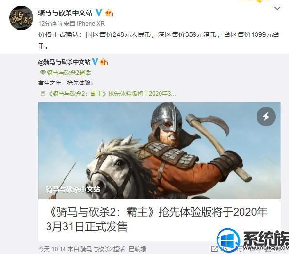 《骑马与砍杀 2:霸主》抢先版将于3月31日上线Steam