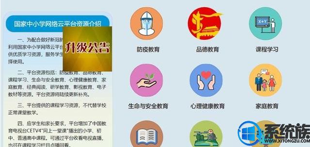 国家中小学网络云平台升级,新增五大版块