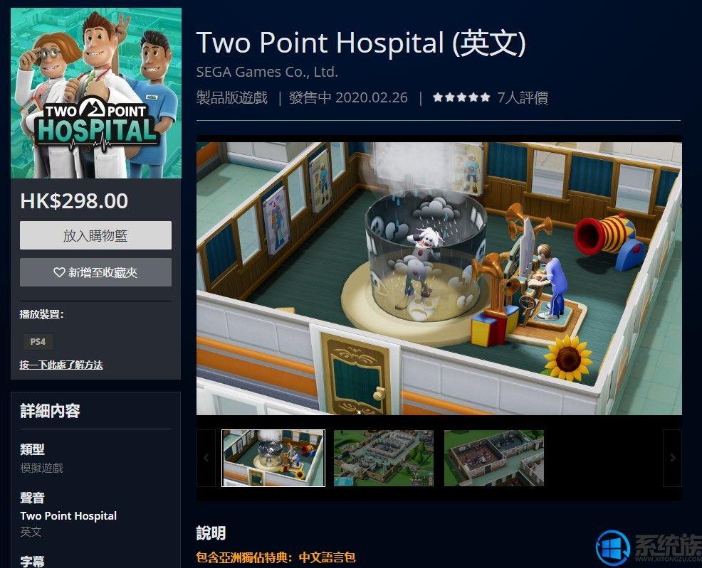 《双点医院》正式上线PS4以及Switch平台