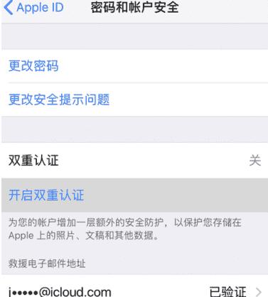 iPhone提示AppleID在异地请求登录怎么办?【已解决】