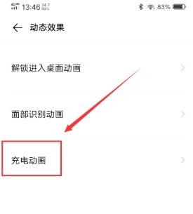 vivo手机切换充电动画方法教学【图文】